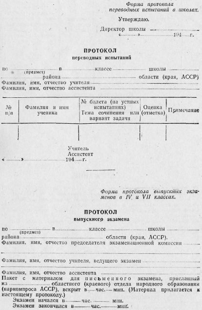 Протокол Экзамена в Школе образец